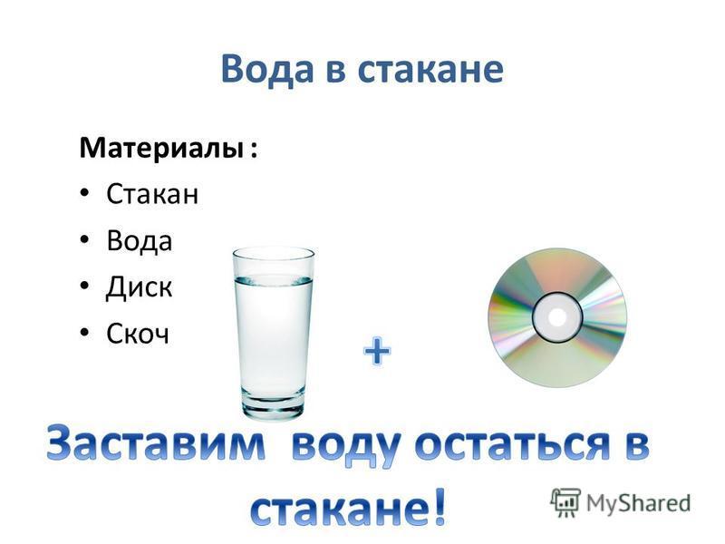 Вода в стакане Материалы : Стакан Вода Диск Скоч