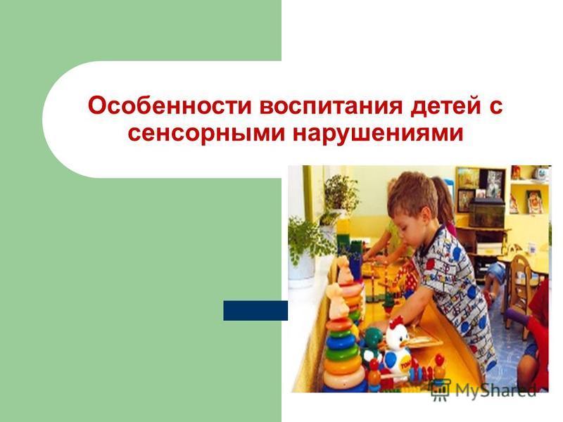 Особенности воспитания детей с сенсорными нарушениями