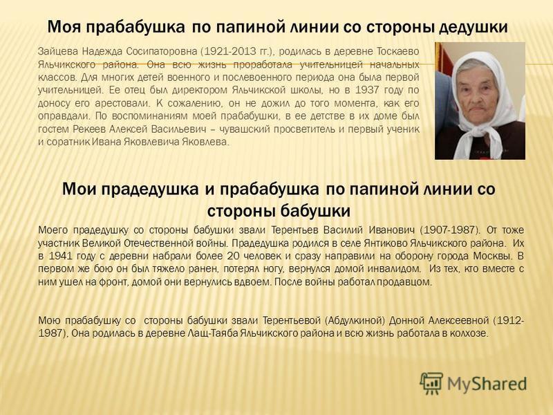 Зайцева Надежда Сосипаторовна (1921-2013 гг.), родилась в деревне Тоскаево Яльчикского района. Она всю жизнь проработала учительницей начальных классов. Для многих детей военного и послевоенного периода она была первой учительницей. Ее отец был дирек