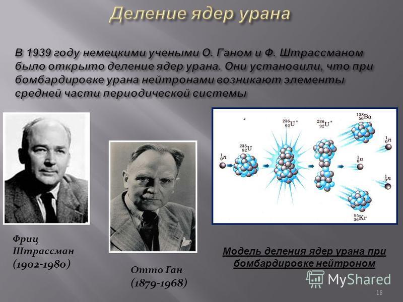 Ядерные силы ( сильное взаимодействие )- силы, действующие между нуклонами в ядре и обеспечивающие существование устойчивых ядер 17