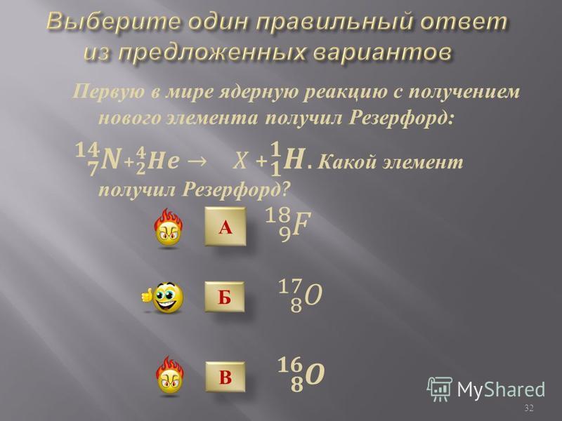 Чему равно число протонов (Z) и число нейтронов (N) в изотопе бора ? Z = 5, N = 11. Z = 11, N = 5. Z = 5, N = 6. А В Б 31
