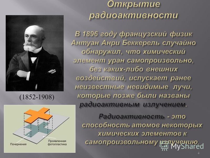 « Науки делятся на две группы – на физику и собирание марок ». Эрнест Резерфорд « Науки делятся на две группы – на физику и собирание марок ». Эрнест Резерфорд ( 1871-1937 ) 3