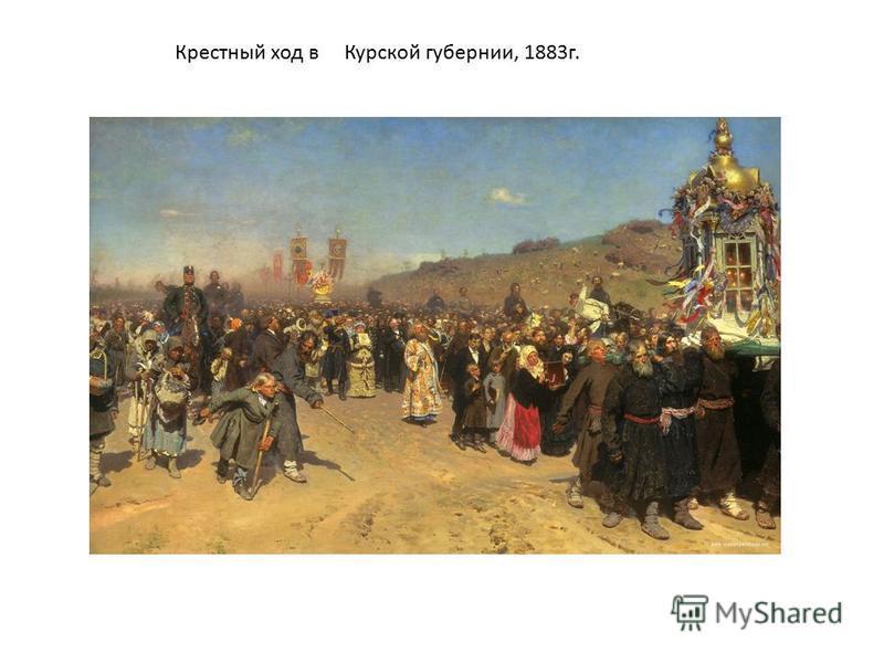Крестный ход в Курской губернии, 1883 г.