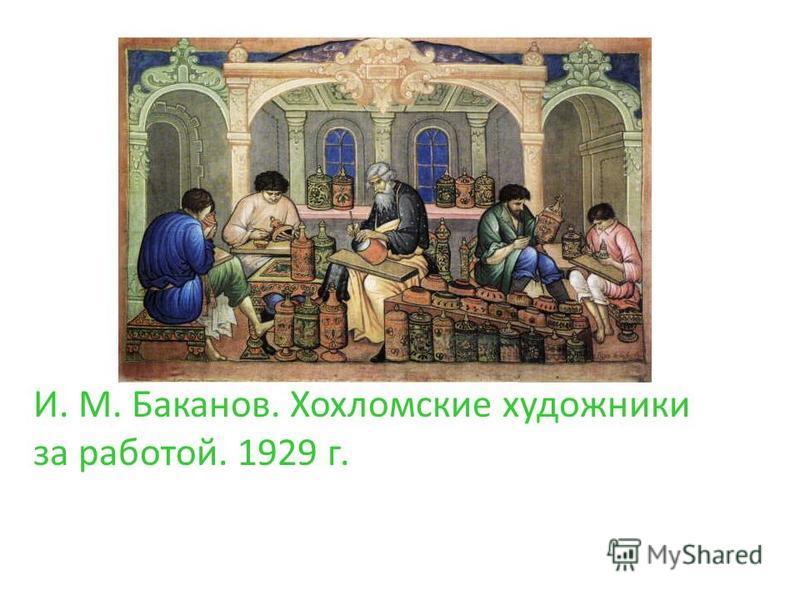 И. М. Баканов. Хохломские художники за работой. 1929 г.