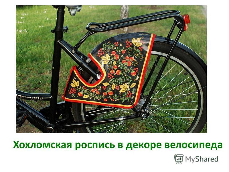 Хохломская роспись в декоре велосипеда