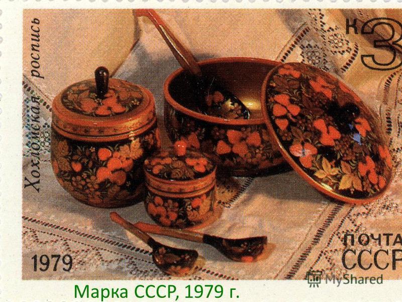 Марка СССР, 1979 г.
