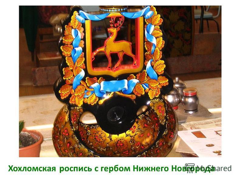 Хохломская роспись с гербом Нижнего Новгорода