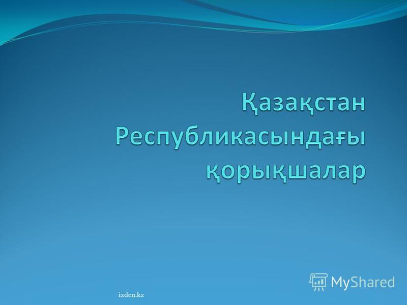 izden.kz
