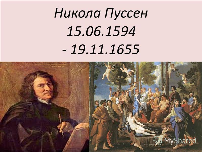 Никола Пуссен 15.06.1594 - 19.11.1655