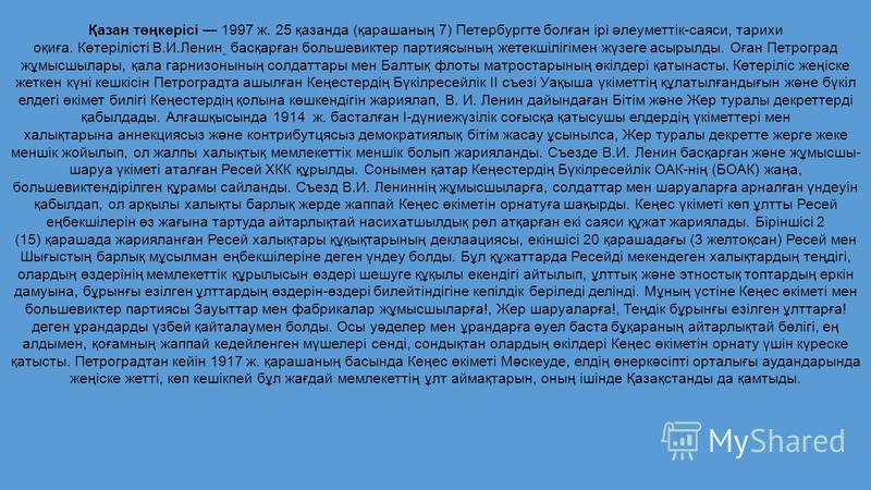 Қазан төңкерісі 1997 ж. 25 қазанда (қарашаның 7) Петербургте болған ірі әлеуметтік-саяси, тарихи оқиға. Көтерілісті В.И.Ленин басқарған большевиктер партиясының жетекшілігімен жүзеге асырылды. Оған Петроград жұмысшылары, қала гарнизонының солдаттары