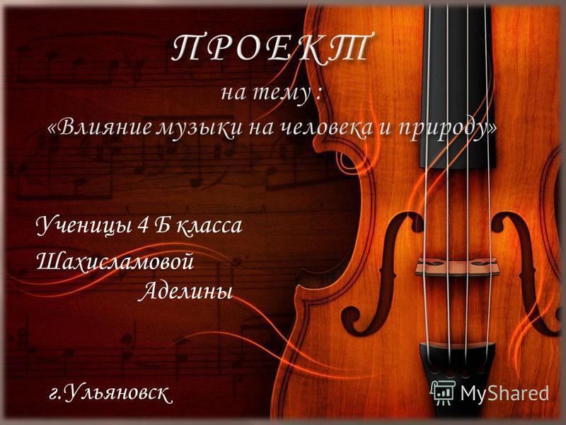 Ученицы 4 Б класса Шахисламовой Аделины г.Ульяновск