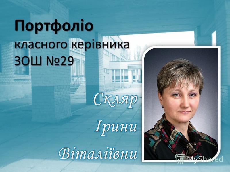 Портфоліо класного керівника ЗОШ 29