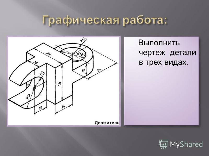 Выполнить чертеж детали в трех видах.