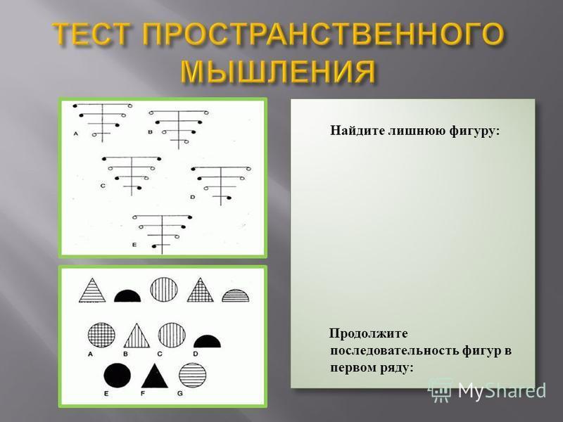 Найдите лишнюю фигуру: Продолжите последовательность фигур в первом ряду: Найдите лишнюю фигуру: Продолжите последовательность фигур в первом ряду: