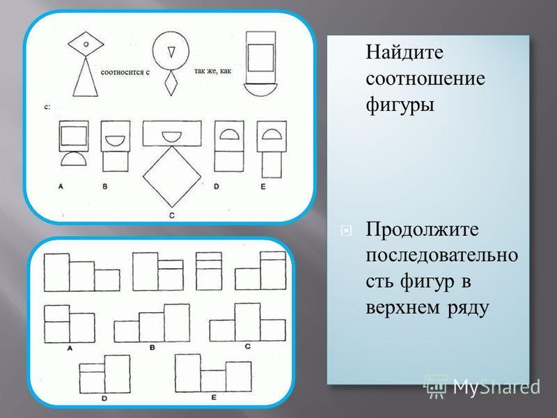 Найдите соотношение фигуры Продолжите последовательность фигур в верхнем ряду Найдите соотношение фигуры Продолжите последовательность фигур в верхнем ряду