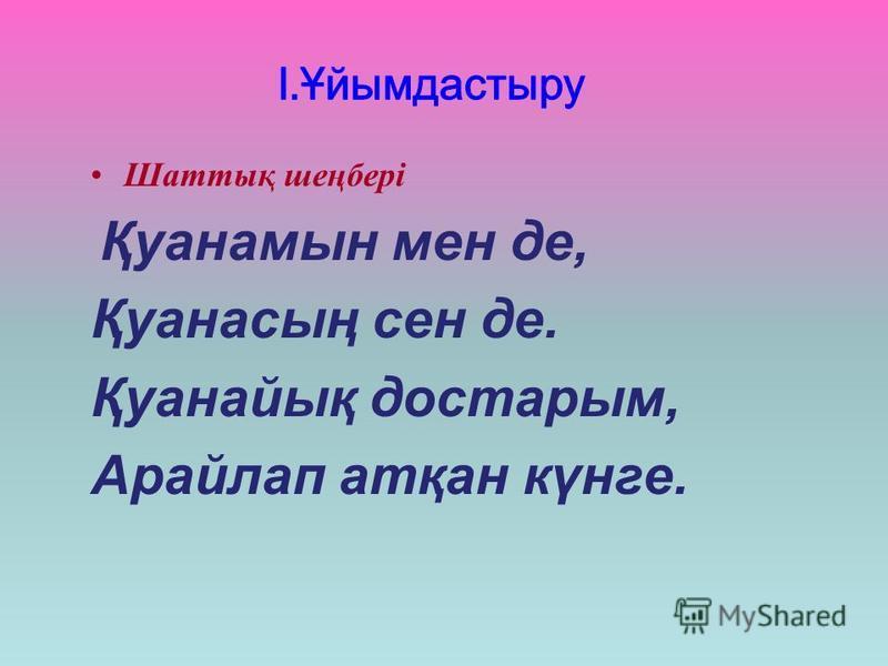 Поздравления Большой весенний праздник, Тебя давно здесь ждут! Салам, тебе и всем друзьям, Пришёл в Казахстан Наурыз Мейрам! Мы здесь сегодня собрались, Чтоб встретить праздник – Наурыз! Улыбки, шутки, звонкий смех, Пусть радуют сегодня всех! Возьмем