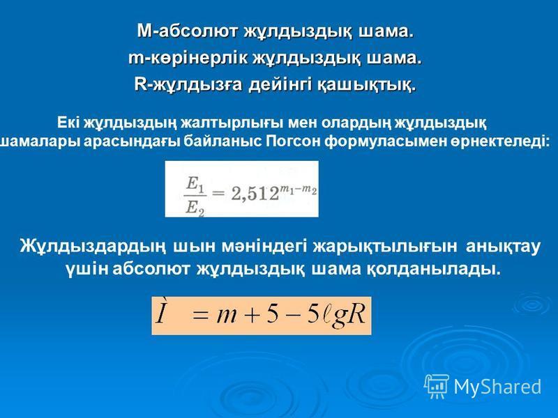 М-абсолют жұлдыздық шама. m-көрінерлік жұлдыздық шама. R-жұлдызға дейінгі қашықтық. Екі жұлдыздың жалтырлығы мен олардың жұлдыздық шамалары арасындағы байланыс Погсон формуласымен өрнектеледі: Жұлдыздардың шын мәніндегі жарықтылығын анықтау үшін абсо