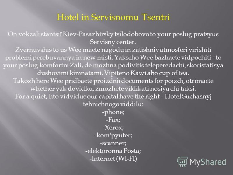 Hotel in Serv і snomu Tsentr і On vokzal і stants ії Kiev-Pasazhirsky ts і lodobovo to your poslug pratsyu є Serv і sny center. Zvernuvshis to us Wee ma є te nagodu in zatishn і y atmosfer і vir і shiti problemi perebuvannya in new m і st і. Yakscho