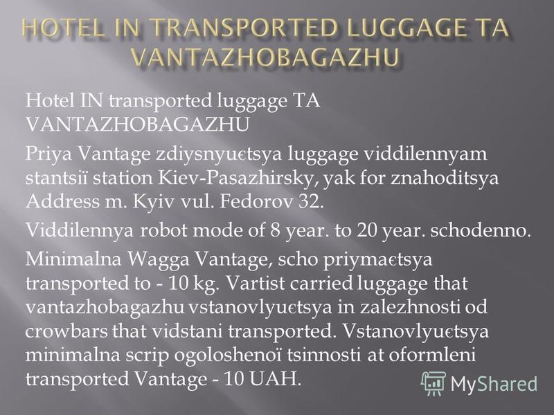 Hotel IN transported luggage TA VANTAZHOBAGAZHU Priya Vantage zd і ysnyu є tsya luggage v і dd і lennyam stants ії station Kiev-Pasazhirsky, yak for znahoditsya Address m. Kyiv vul. Fedorov 32. V і dd і lennya robot mode of 8 year. to 20 year. schode