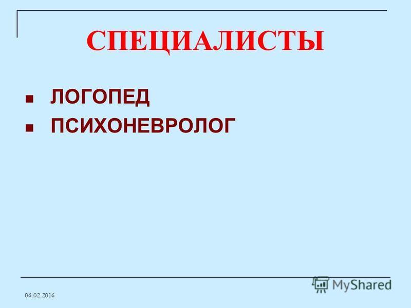 06.02.2016 СПЕЦИАЛИСТЫ ЛОГОПЕД ПСИХОНЕВРОЛОГ