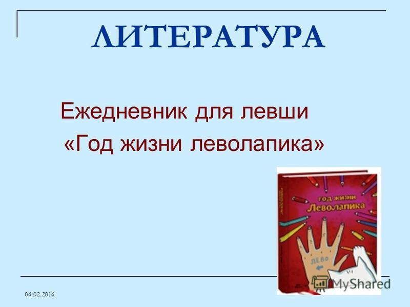 ЛИТЕРАТУРА Ежедневник для левши «Год жизни леволапика»