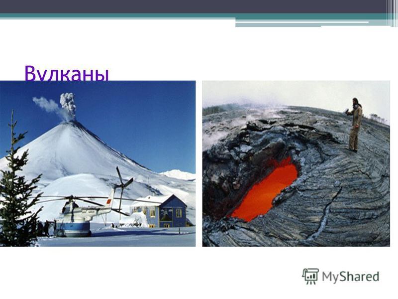 ВУЛКАНИЗМ ВУЛКАН (от лат. «vulcanus» огонь, пламя), геологическое образование, возникающее над каналами и трещинами в земной коре, по которым на земную поверхность извергаются лава, пепел, горячие газы, пары воды и обломки горных пород. Различают дей
