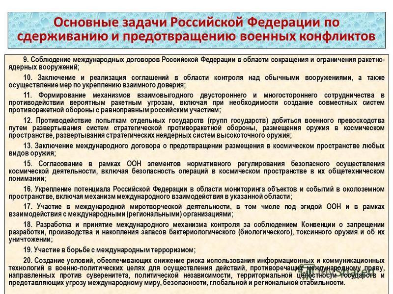 Основные задачи Российской Федерации по сдерживанию и предотвращению военных конфликтов 9. Соблюдение международных договоров Российской Федерации в области сокращения и ограничения ракетно- ядерных вооружений; 10. Заключение и реализация соглашений