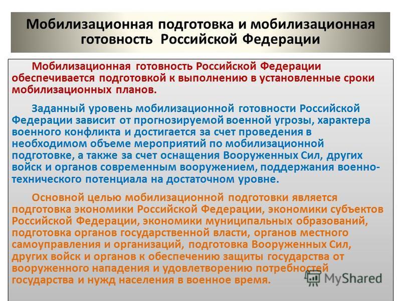 Мобилизационная подготовка и мобилизационная готовность Российской Федерации Мобилизационная готовность Российской Федерации обеспечивается подготовкой к выполнению в установленные сроки мобилизационных планов. Заданный уровень мобилизационной готовн