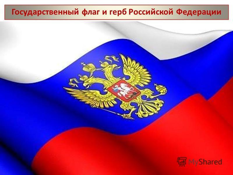 Государственный флаг и герб Российской Федерации