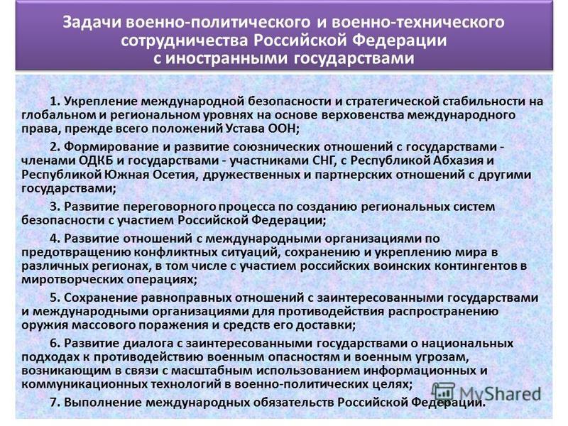 Задачи военно-политического и военно-технического сотрудничества Российской Федерации с иностранными государствами 1. Укрепление международной безопасности и стратегической стабильности на глобальном и региональном уровнях на основе верховенства межд
