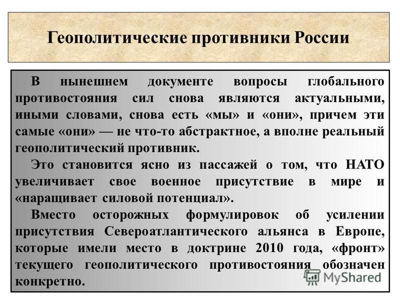 Геополитические противники России В нынешнем документе вопросы глобального противостояния сил снова являются актуальными, иными словами, снова есть «мы» и «они», причем эти самые «они» не что-то абстрактное, а вполне реальный геополитический противни