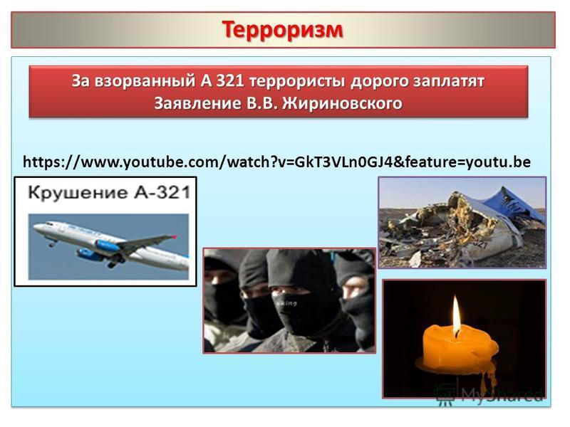 Терроризм https://www.youtube.com/watch?v=GkT3VLn0GJ4&feature=youtu.be За взорванный А 321 террористы дорого заплатят Заявление В.В. Жириновского За взорванный А 321 террористы дорого заплатят Заявление В.В. Жириновского