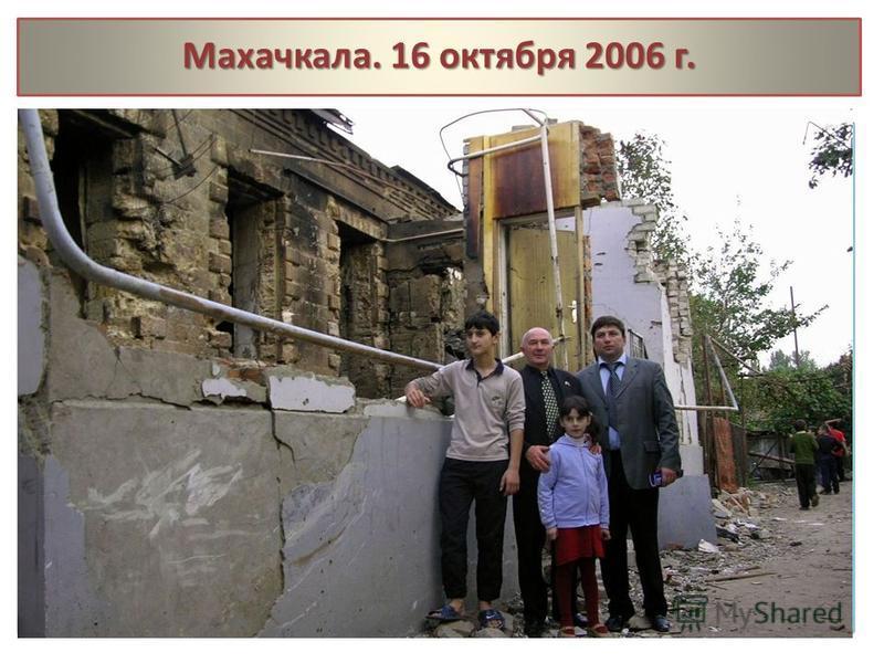 Махачкала. 16 октября 2006 г.