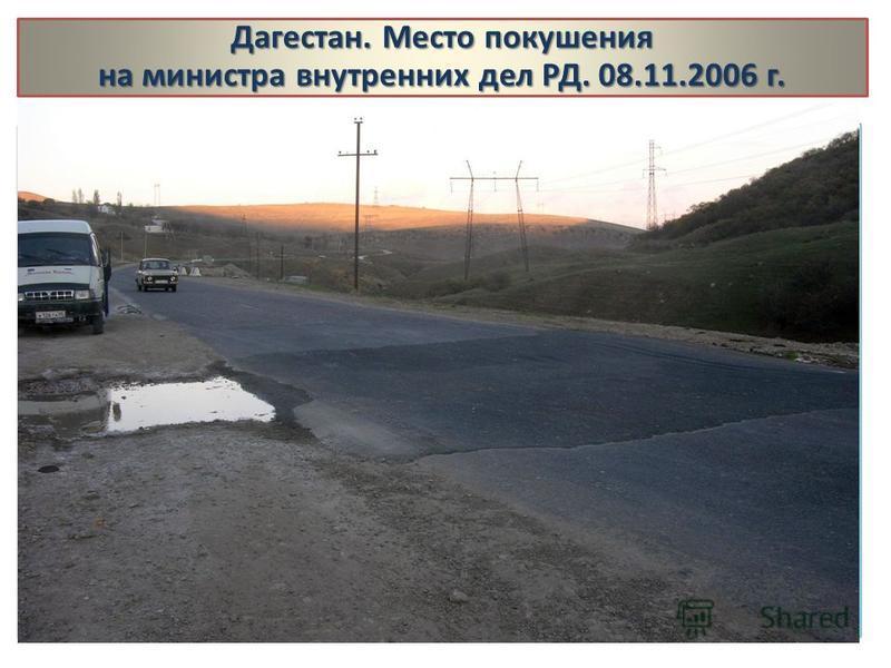 Дагестан. Место покушения на министра внутренних дел РД. 08.11.2006 г.
