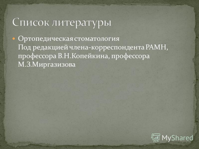 Ортопедическая стоматология Под редакцией члена-корреспондента РАМН, профессора В.Н.Копейкина, профессора М.З.Миргазизова
