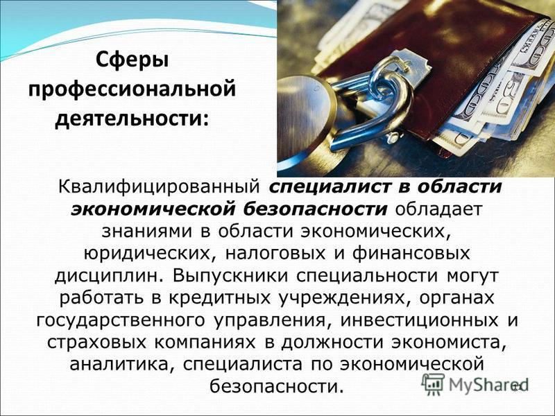 Специальность «Экономическая безопасность» Специализация: Специализация: Экономико-правовое обеспечение экономической безопасности Срок обучения – 5 лет.