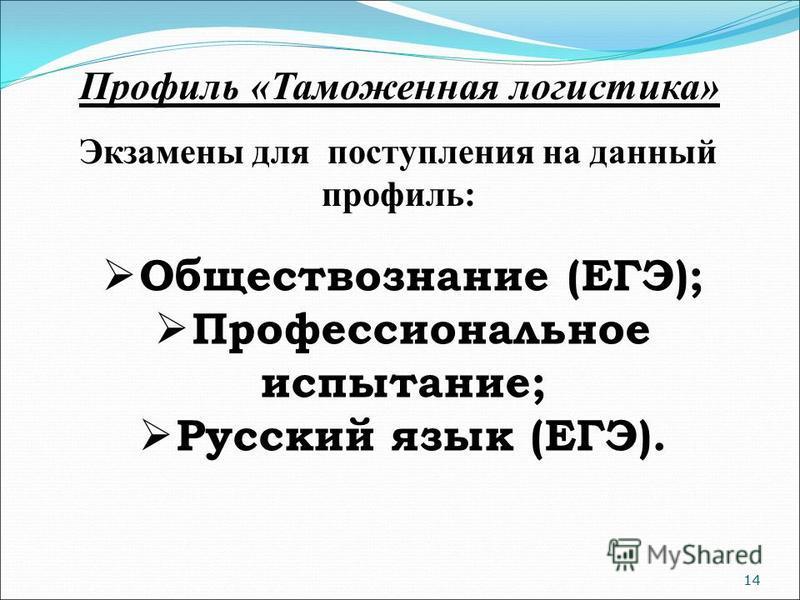 Специальность «Таможенное дело» Срок обучения – 5 лет. Профиль «Организация таможенного контроля» Экзамены для поступления на данный профиль: Обществознание (ЕГЭ); Иностранный язык (ЕГЭ); Русский язык (ЕГЭ).