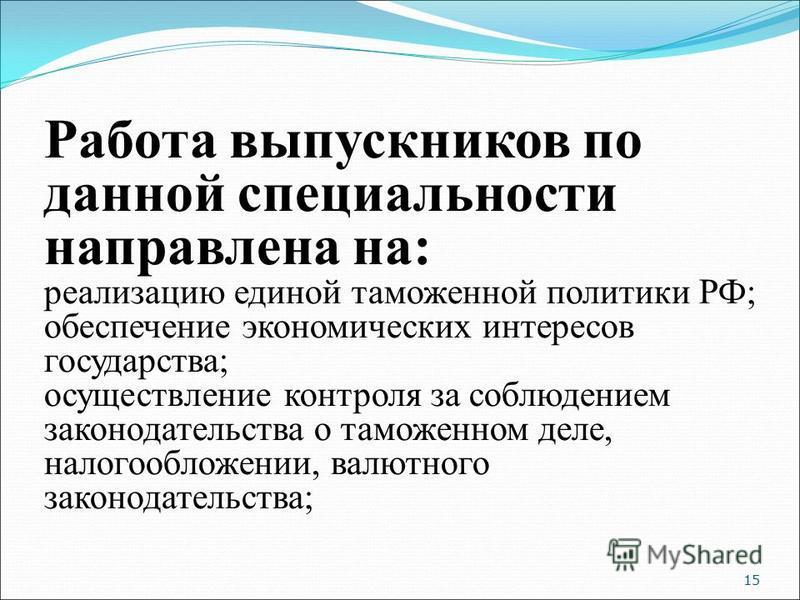 14 Профиль «Таможенная логистика» Экзамены для поступления на данный профиль: Обществознание (ЕГЭ); Профессиональное испытание; Русский язык (ЕГЭ).