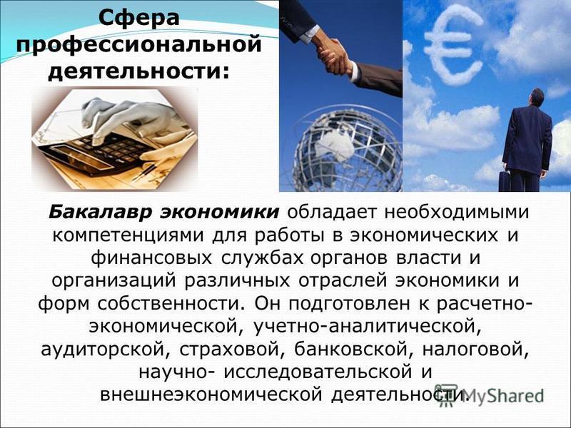 Бакалавриат Профили: Профили: 1. Бухгалтерский учёт, анализ и аудит; 2. Международный бизнес; 3. Финансы и кредит. Срок обучения – 4 года 38.03.01 «Экономика»