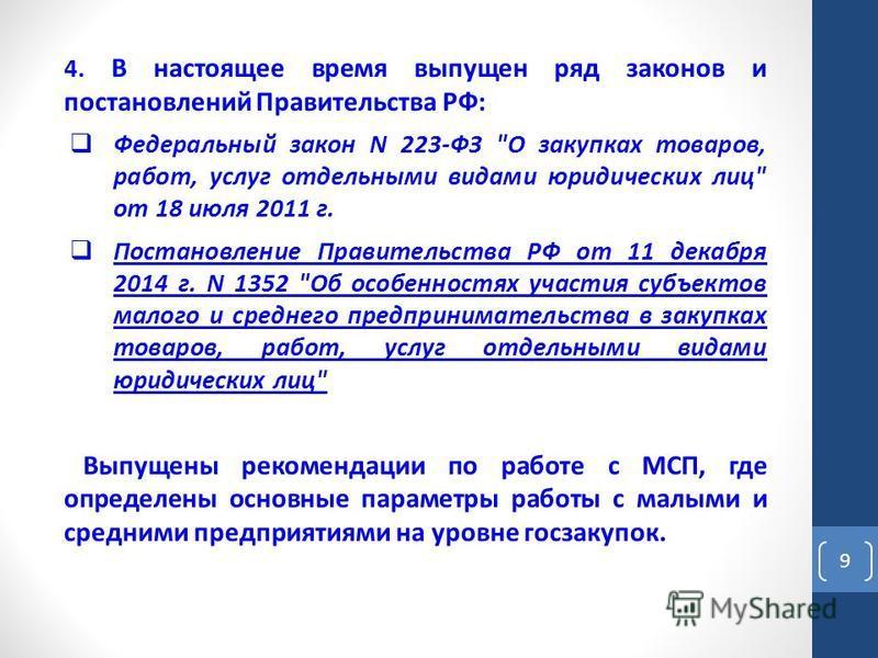 4. В настоящее время выпущен ряд законов и постановлений Правительства РФ: Федеральный закон N 223-ФЗ