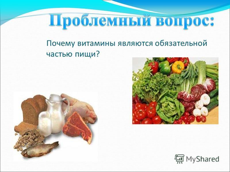 Почему витамины являются обязательной частью пищи?