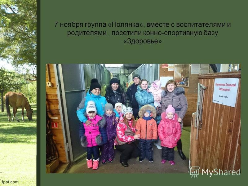 7 ноября группа «Полянка», вместе с воспитателями и родителями, посетили конно-спортивную базу «Здоровье»