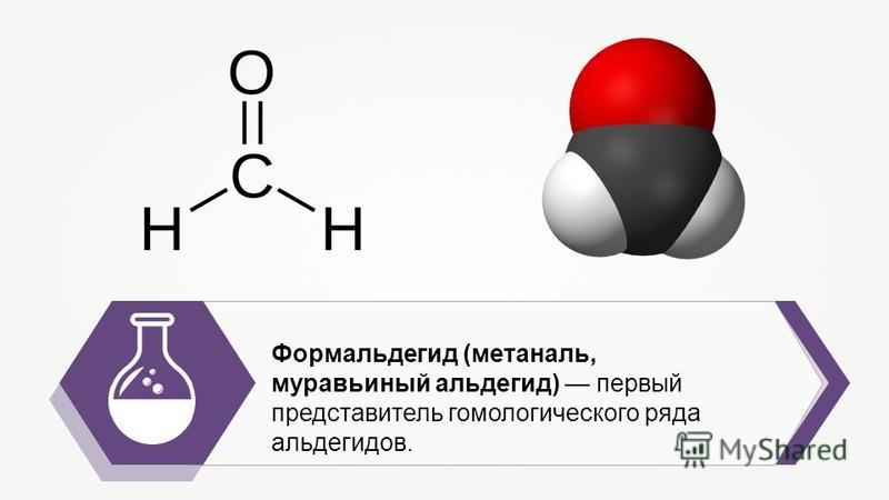 Формальдегид (метаналь, муравьиный альдегид) первый представитель гомологического ряда альдегидов.