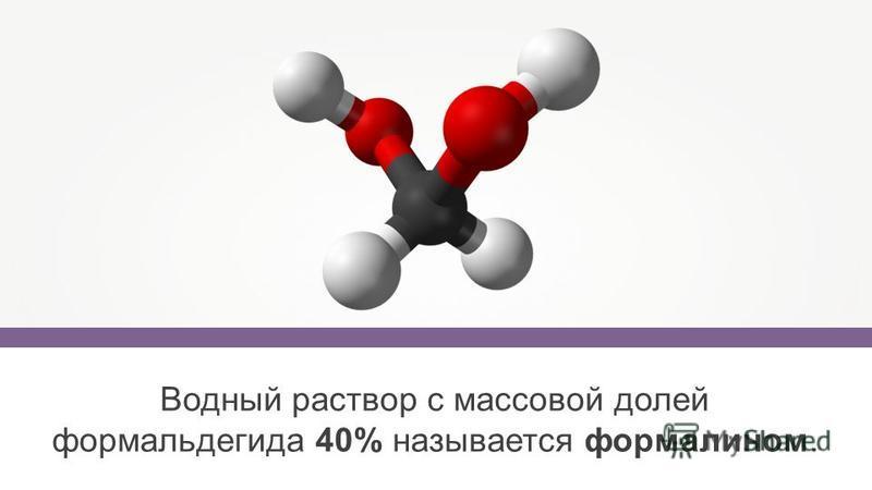 Водный раствор с массовой долей формальдегида 40% называется формалином.