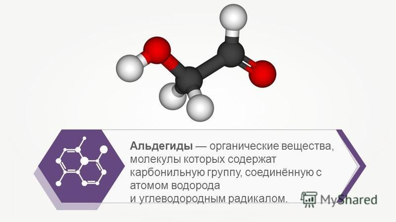 Альдегиды органические вещества, молекулы которых содержат карбонильную группу, соединённую с атомом водорода и углеводородным радикалом.
