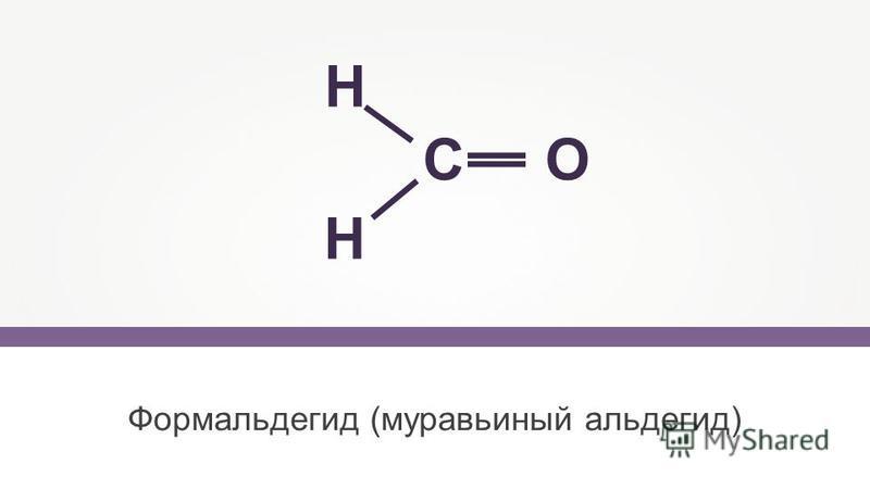 Формальдегид (муравьиный альдегид) Н Н С О