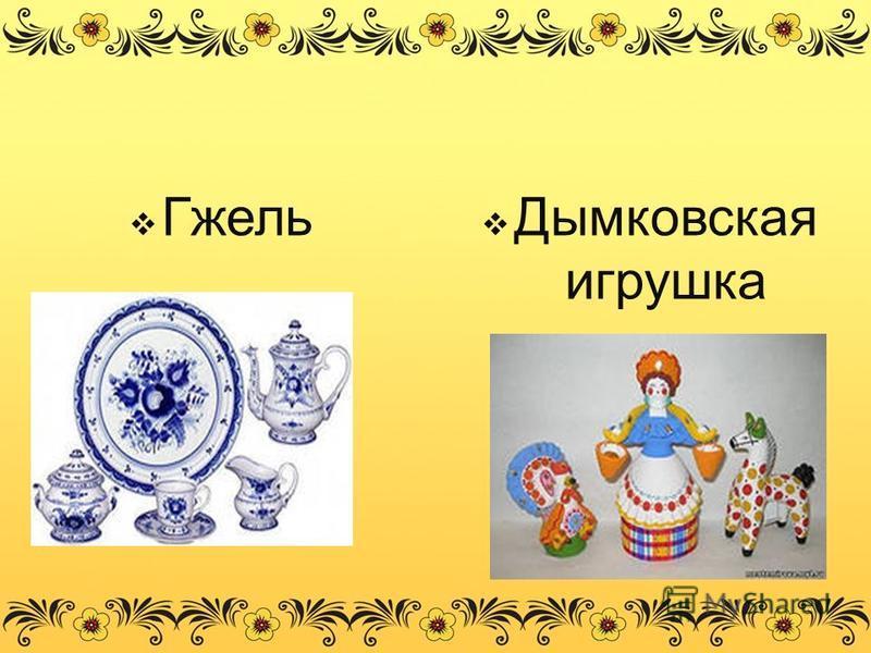 Гжель Дымковская игрушка