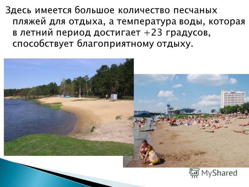 Здесь имеется большое количество песчаных пляжей для отдыха, а температура воды, которая в летний период достигает +23 градусов, способствует благоприятному отдыху.