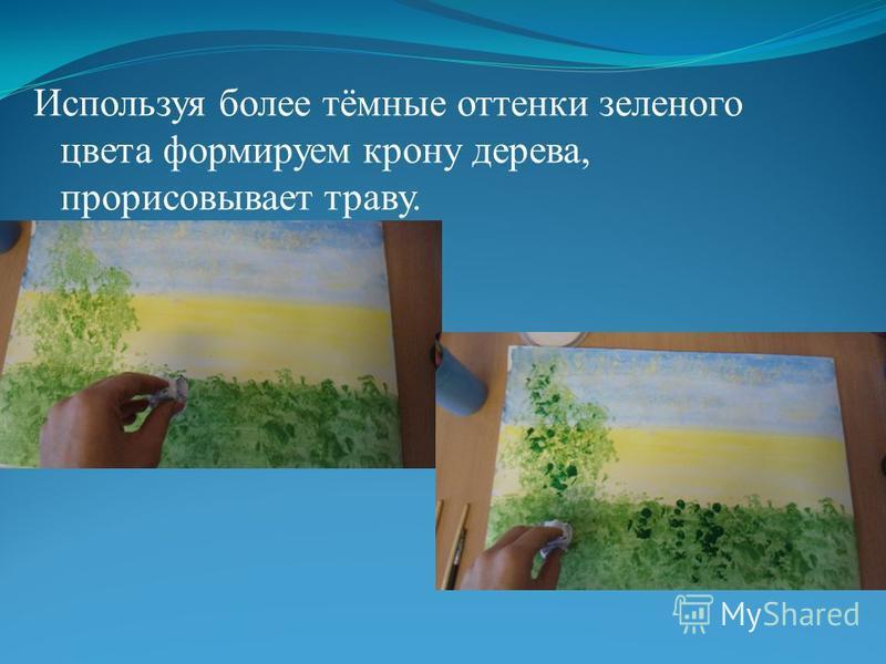 Используя более тёмные оттенки зеленого цвета формируем крону дерева, прорисовывает траву.
