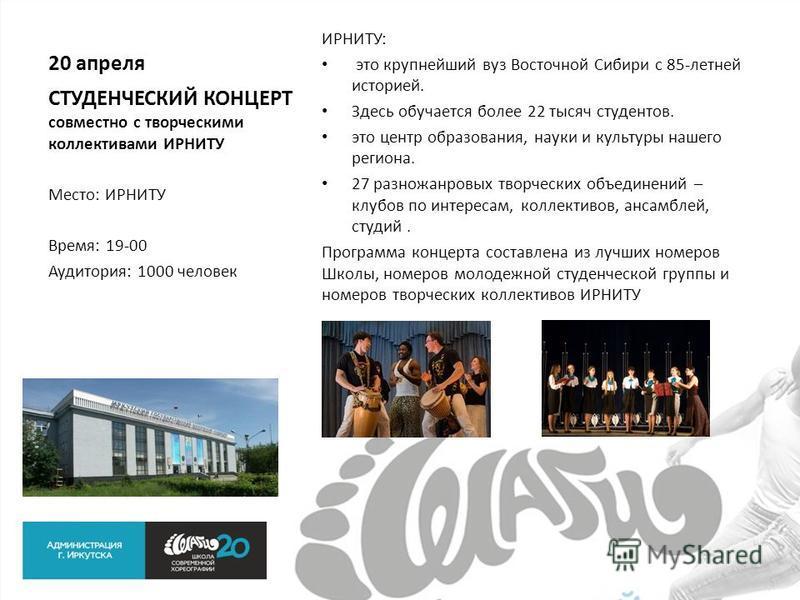 20 апреля ИРНИТУ: это крупнейший вуз Восточной Сибири с 85-летней историей. Здесь обучается более 22 тысяч студентов. это центр образования, науки и культуры нашего региона. 27 разножанровых творческих объединений – клубов по интересам, коллективов,
